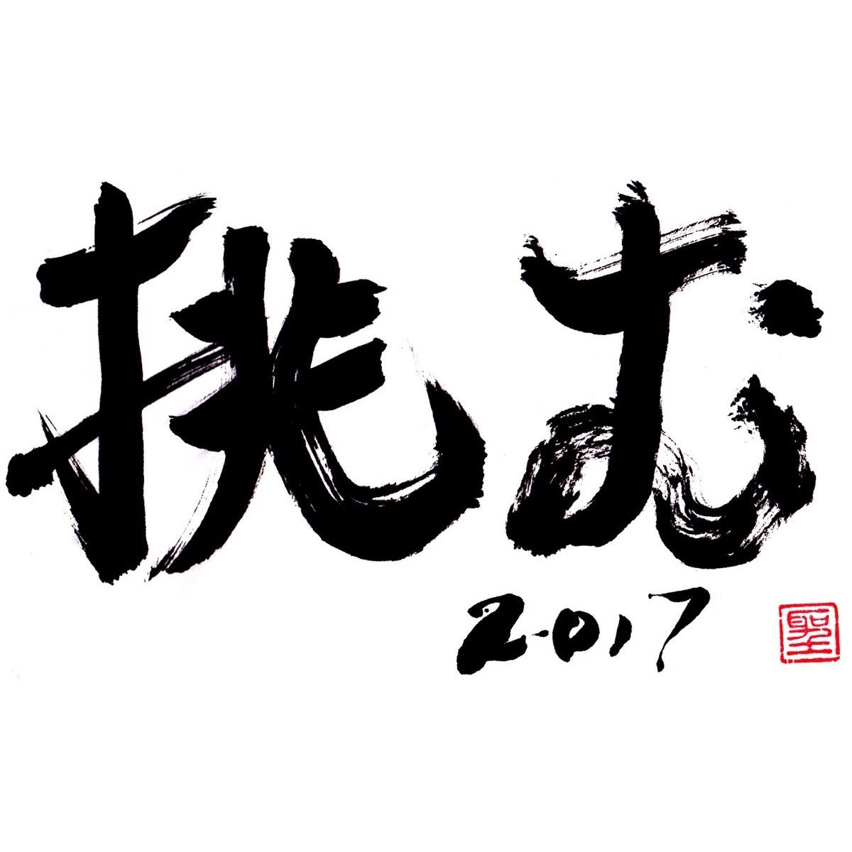 挑む 2017