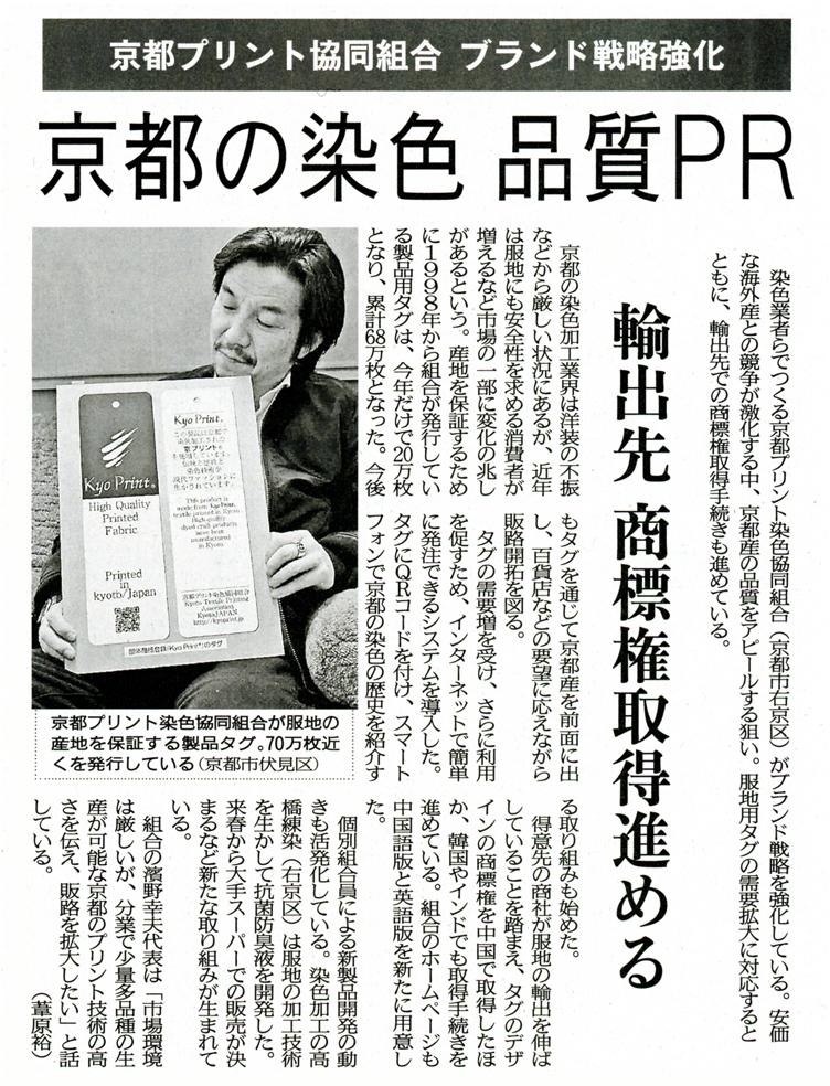 京都新聞(2015/12/24)