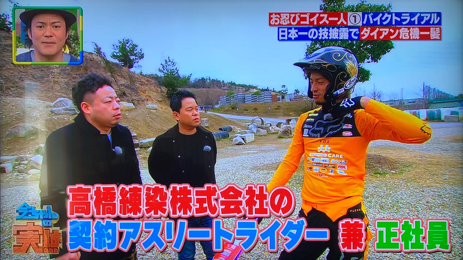 テレビ朝日『今ちゃんの「実は・・・」』(2019/03/06)
