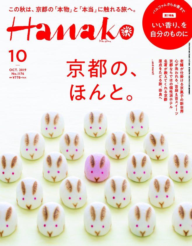 「Hanako」2019年10月号