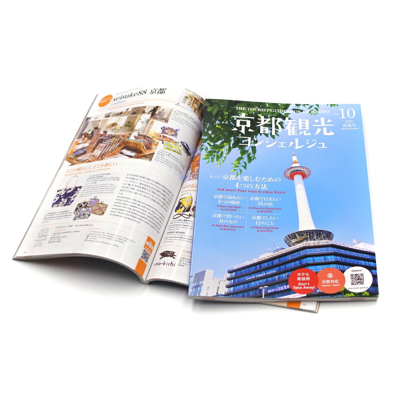「京都観光コンシェルジュ」2020年春夏号