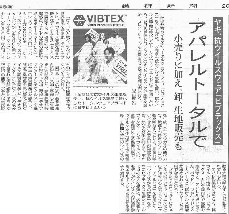 「繊研新聞」2020年9月16日