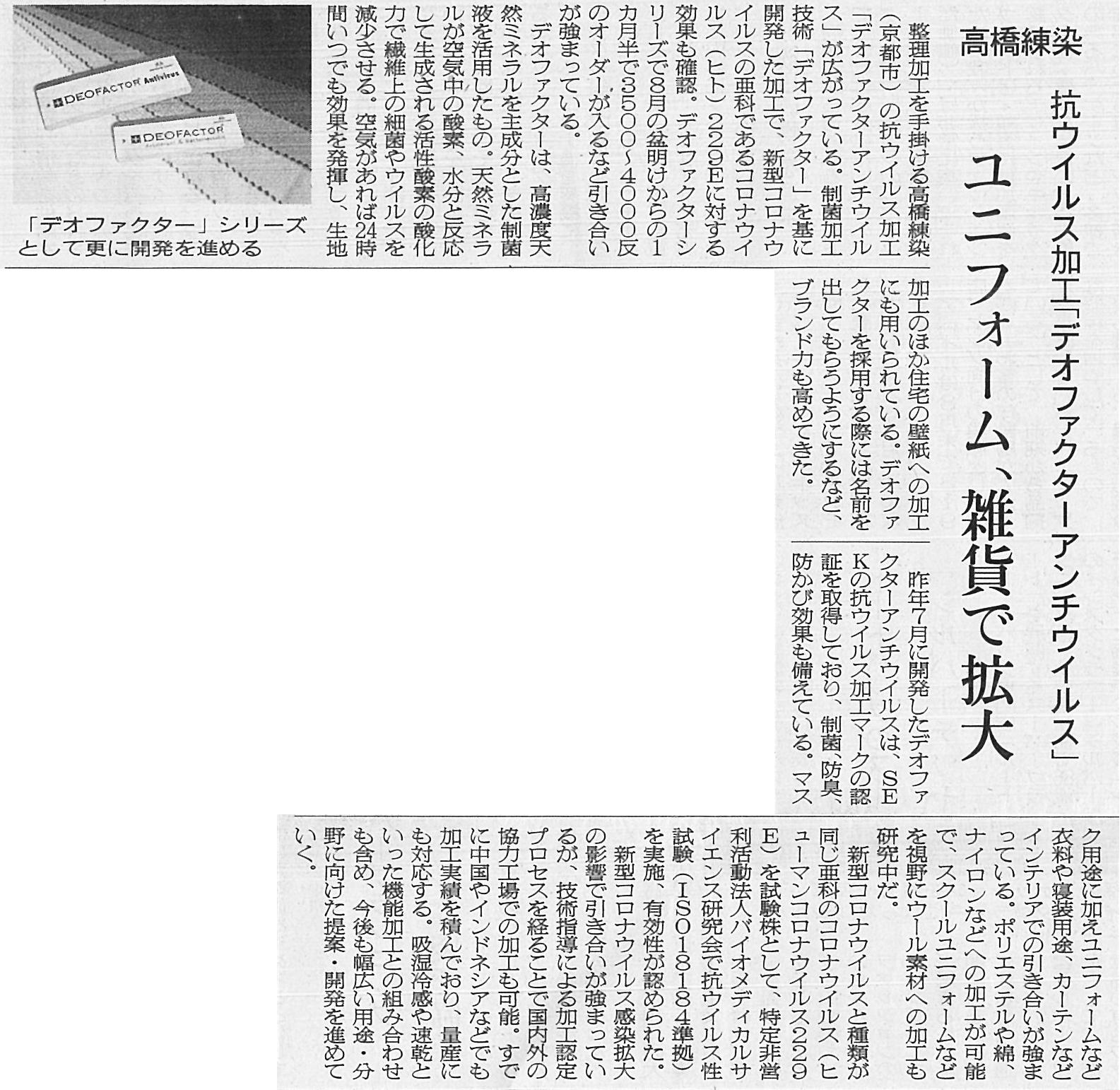 「繊研新聞」2020年10月7日
