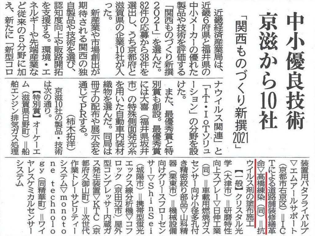 「京都新聞」2021年1月27日