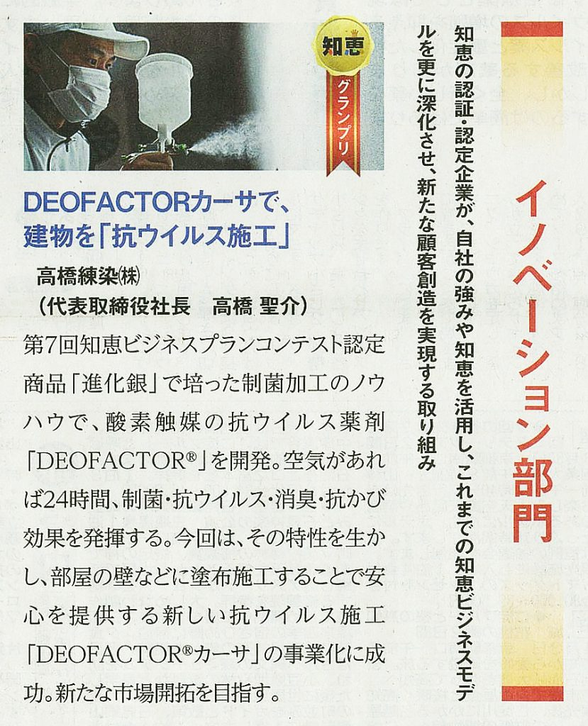 DEOFACTORカーサが第1回 知恵-1グランプリ イノベーション部門でグランプリを受賞