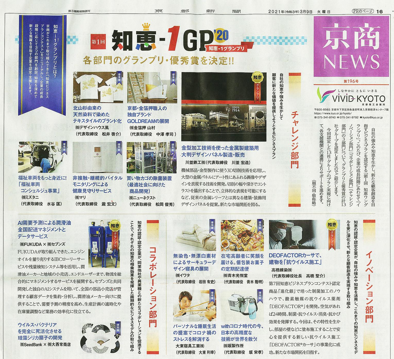 「京都新聞」2021年3月9日