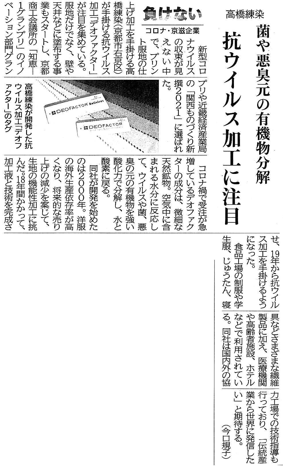 「京都新聞」2021年3月23日