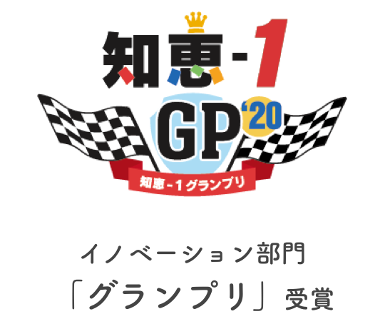 第1回 知恵-1 グランプリ イノベーション部門 初代「グランプリ」受賞