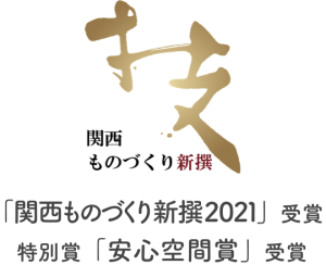 「関西ものづくり新撰2021」受賞、特別賞「安心空間賞」受賞