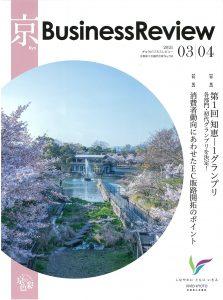 「京 Business Review」2021年03/04月号
