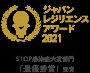 第7回 ジャパン・レジリエンス・アワード STOP感染症大賞部門 「最優秀賞」受賞