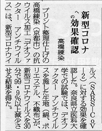 「繊研新聞」2021年5月24日