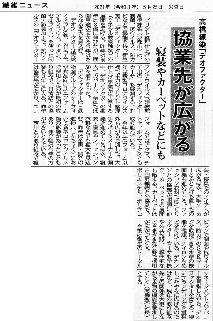 「繊研新聞」2021年5月25日