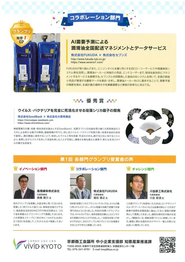 京都商工会議所 配布資料 2021年5月 コラボレーション部門