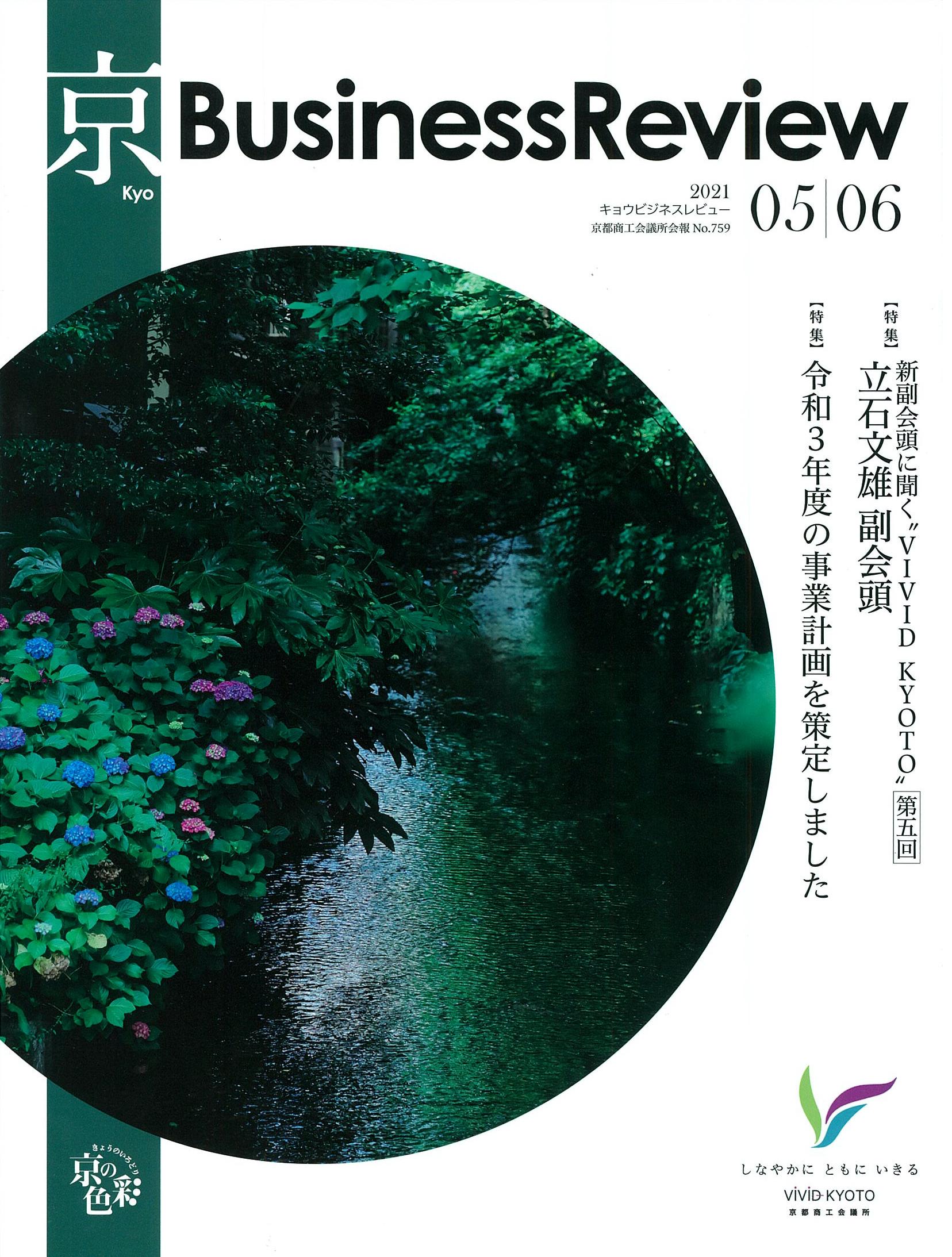 「京 Business Review」2021年05/06月号