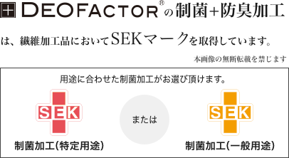 DEOFACTOR®の制菌防臭加工は、SEKマークを取得しています