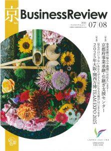 「京 Business Review」2021年07/08月号