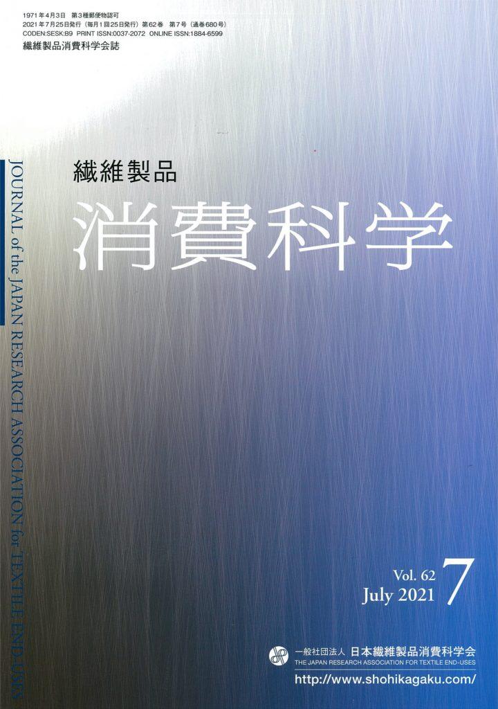 繊維製品消費科学会誌「消費科学」Vol. 62(2021年07月号)