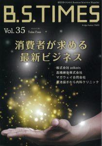 「B.S.TIMES」Vol.35 (2021年8月15日号)