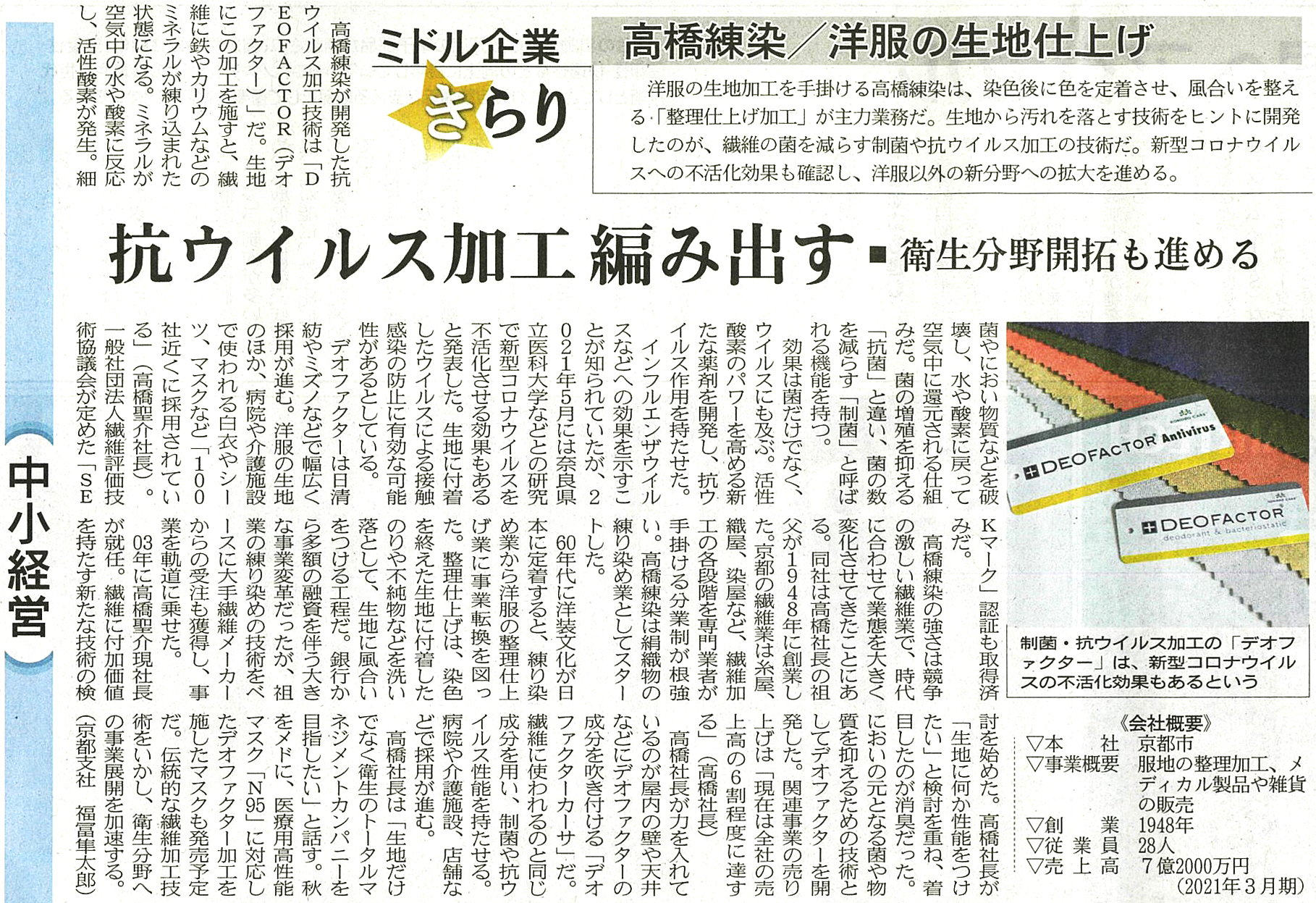 「日経産業新聞」2021年8月24日