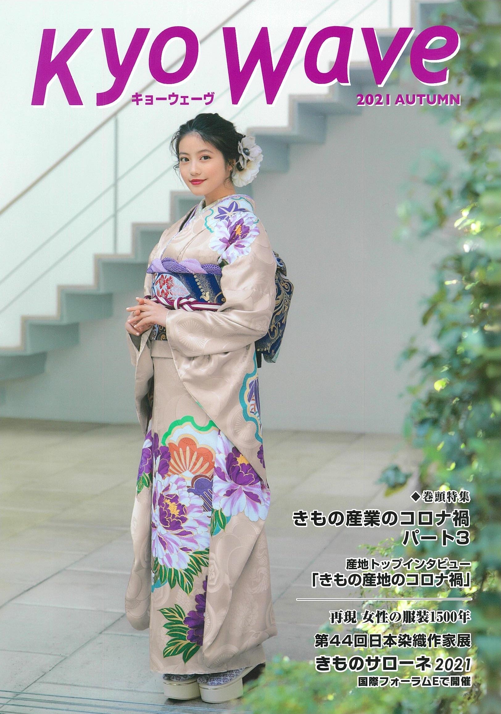「Kyo Wave」2021年秋号(2021年9月16日発行)