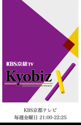 KBS京都TV「Kyobiz」2021年10月15日